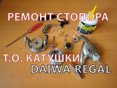 как отремонтировать катушку безынерционную катушку