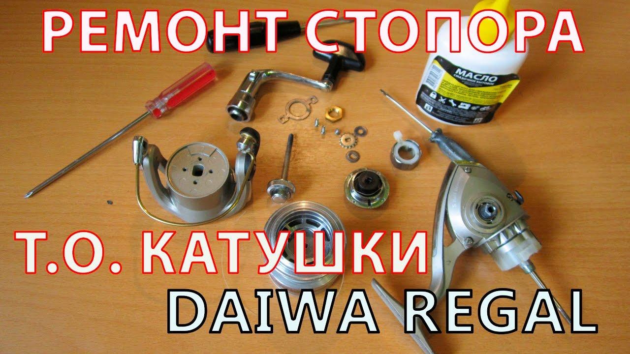 Обслуживание катушки Daiwa regal. Ремонт стопора катушки для ...