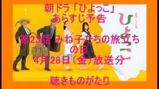 朝ドラ「ひよっこ」第23話 みね子たちの旅立ちの日 4月28日(金)放送分...