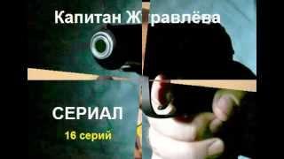 Капитан Журавлева / 16 серий / сериал онлайн / анонс