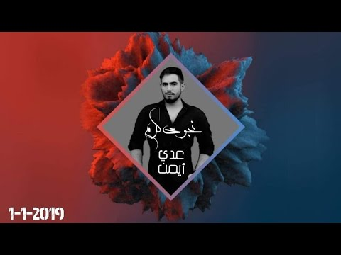 عدي ايمن | نجوى كرم 2019 Oday Ayman - Najwa Karam