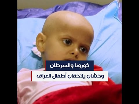 كورونا والسرطان.. وحشان يلاحقان أطفال العراق  - نشر قبل 15 ساعة