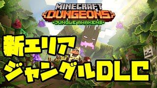 ゆっくりマイクラダンジョンズ ジャングルDLC【Minecraft Dunge…
