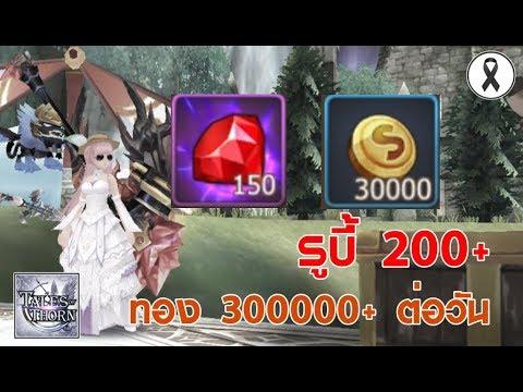 [Tales of Thorn] สรุปวิธีการฟาร์ม หารูบี้ 200+ ทอง 300000 + ที่ทำได้ทุกวัน