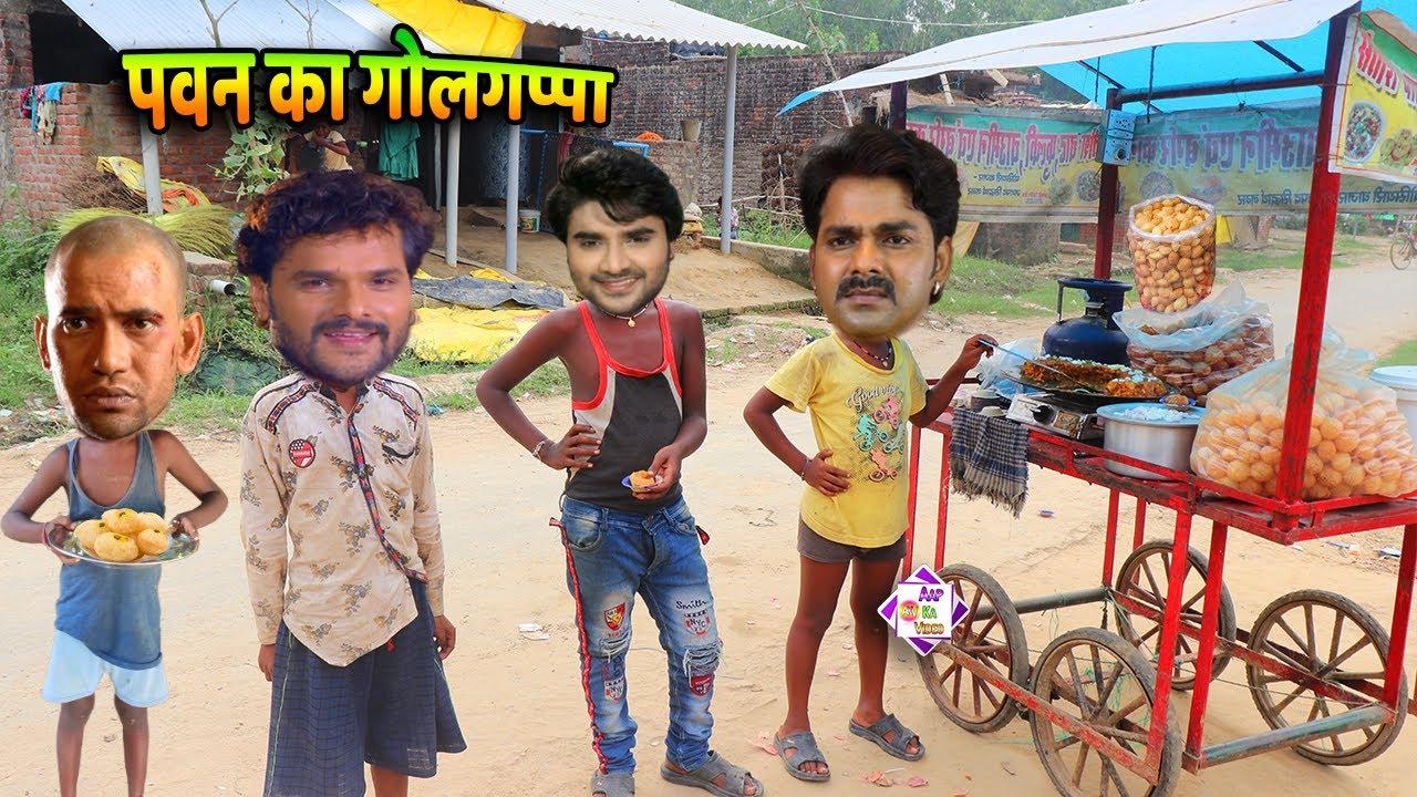 पवन का गोलगप्पा-Viral Video-भोजपुरी की सुपरहिट कमेडी- Pawan Ka Golgappa-Bhojpuri Comedy-Aap Ka Video