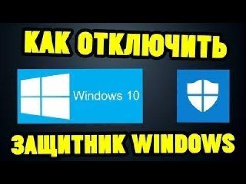 Как отключить/включить защитник Windows 10