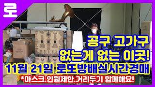 11월 21일 토요일 로또방배경매장 실시간 경매