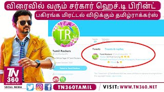 sarkar tamilrockers | Producers Council Requests | Thalapathy Vijay | Sun Pictures | TK
