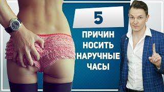 НАРУЧНЫЕ ЧАСЫ. 5 причин носить мужские наручные часы. Почему ты должен начать носить наручные часы