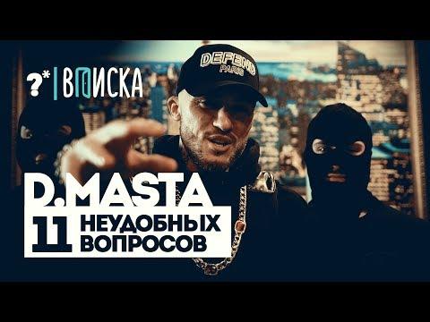 D.Masta — о баттле с Drago, миксфайте с Шокком и обзоре Немагии