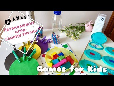 Детские развивающие игры своими руками / GAMES FOR KIDS/DIY