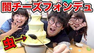 【対決】ガチャで出た食材で闇チーズフォンデュやってみた!