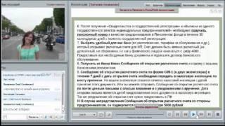 ИП, налоги, РЕКОМЕНДУЕМАЯ онлайн бухгалтерия для Орифлэйм(Зарегистрировавшись на рекомендуемом мной сайте Бухгалтерии