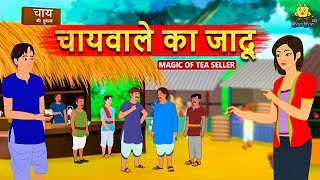 चायवाले का जादू - Hindi Kahaniya for Kids | Stories for Kids | Moral Stories | Koo Koo TV Hindi