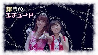 [Aikatsu 5th Fes] kagayaki no etude(輝きのエチュード)/waka and sumire moroboshi(わか&諸星すみれ)