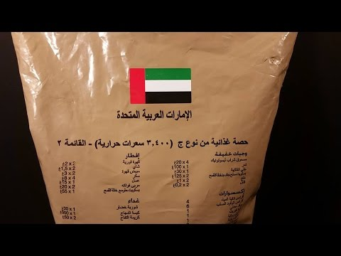 2015 UAE United Arab Emirates Ration Pack Type C 24 Hour MRE Taste Test Combat Ready Food Review