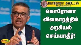 கொரோனா விவகாரத்தில் அரசியல் செய்யாதீர்! | Coronavirus Pandemic | Coronavirus Lockdown