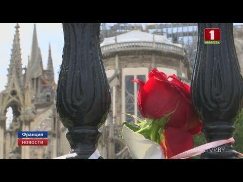 В соборе Парижской Богоматери вечером пройдет первая месса после пожара