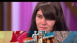 Мужское / Женское - Погорячилась. Выпуск от01.08.2017
