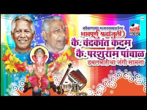 BHARUD- PATIVRATA ANUSUYACHI KATHA BUVA PARSHURAM PANCHAL