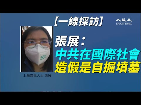 封城后前往武汉 张展:大陆民怨已沸腾