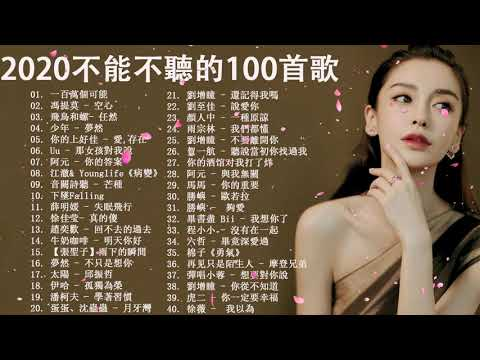 Top 100 Chinese Song 2021 (Taiwan New Pop Music) Top Taiwanese Pop Music - Best Chinese Music Pop