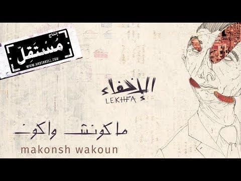 Makonsh Wakoun - Maryam Saleh, Maurice Louca, Tamer Abu Ghazaleh #Lekhfa [Official Audio]