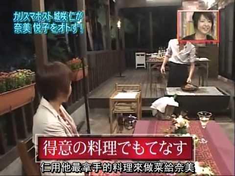 ~年薪一億史上最強日本牛郎教你如何把妹~跟女藝人約會2
