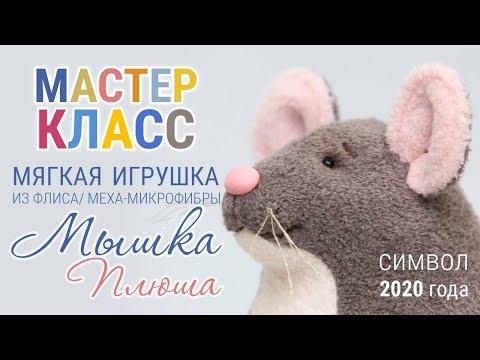Мышка своими руками Шьем символ года 2020  | мастер-класс как сшить игрушку мышку