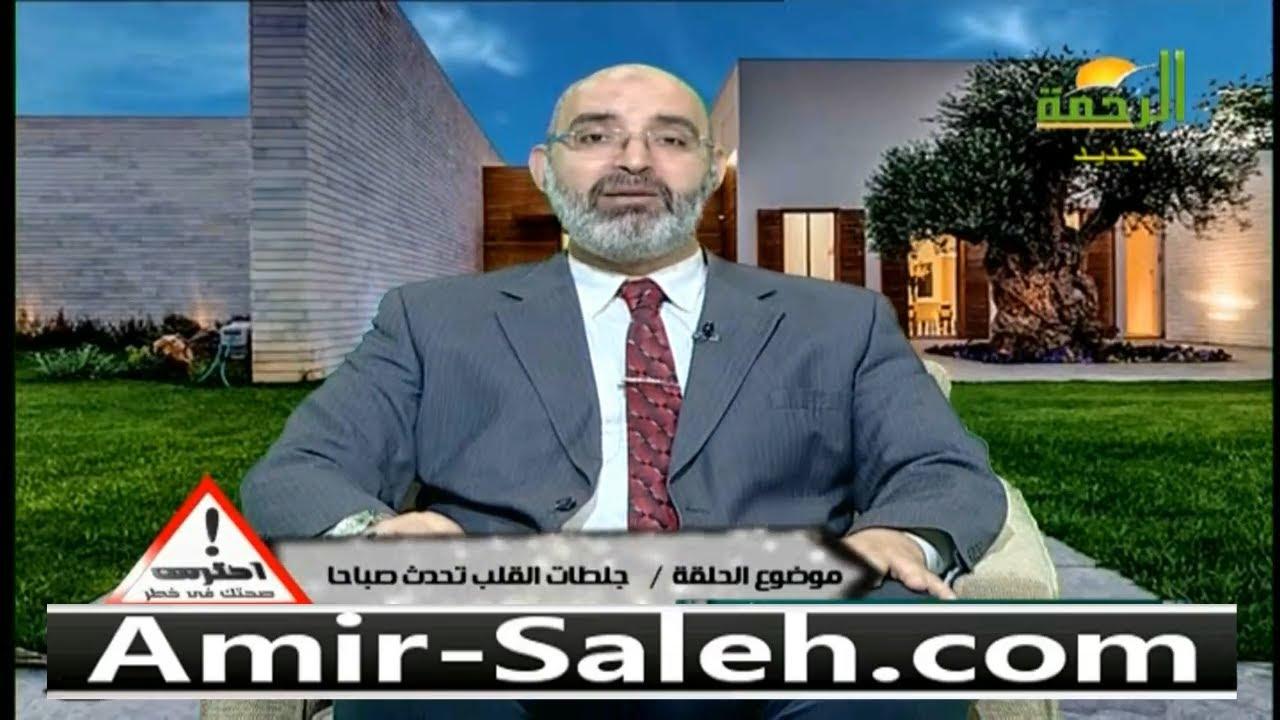 الإصابة بالجلطات القلبية | الدكتور أمير صالح | احترس صحتك في خطر