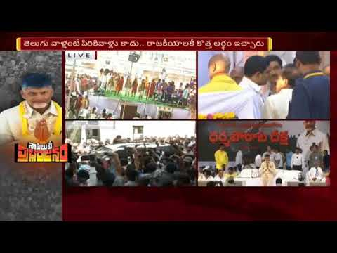 Students Cultural Activities at CM Chandrababu Dharma Porata Protest over Special Category Status