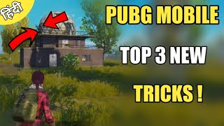 Only 5% People Know About This Tricks !  Pubg Mobile Top 3 New Tricks In Pubg Mobile ! Pubg Tricks