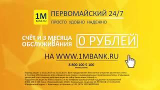 Бесплатный старт – счет и 3 месяца обслуживания за 0 руб.! | Банк Первомайский