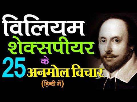 महान नाटककार विलियम शेक्सपीयर के अनमोल विचार William Shakespeare Quotes in Hindi