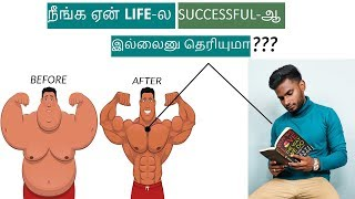 ONE Mindset to Achieve Success in LIFE in Tamil | Men's Fashion Tamil
