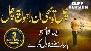 Heart Touching Kalam | Chal Tu Bhi Un Rahon Py Chal |Hayya Ala Khairil| Atiq Ur Rehman |Zahid Hassan