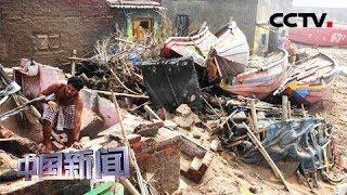 """[中国新闻] 热带气旋""""法尼""""袭击孟加拉国   CCTV中文国际"""