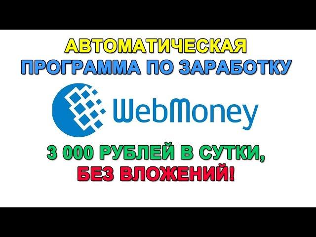 Автоматическая программа по заработку webmoney 3 000 рублей в сутки
