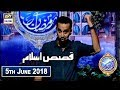 Shan-e-Sehr – Segment – ' Qasas ul Islam ' with Waseem Badami – 5th June 2018