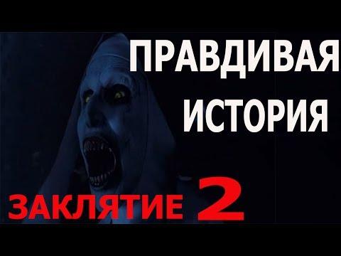Кадры из фильма Заклятие 2