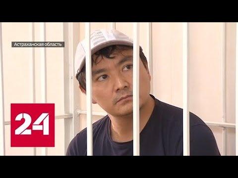 Спецоперация Генпрокуратуры:  в Астраханской области - день арестов - Россия 24