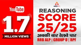 RRB GROUP D/RRB ALP/RPF | Score 25 Out Of 25 | अबकी बार रेलवे पार | Must Watch | Puneet Sir Ki Class
