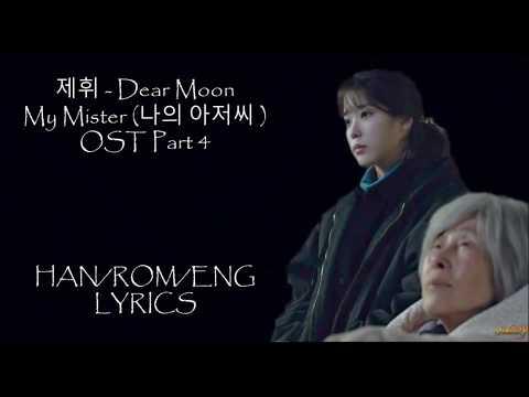 제휘 - (Dear Moon) My Mister (나의 아저씨)  OST Part 4 LYRICS