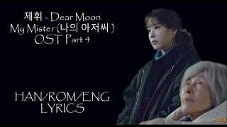 제휘 dear moon my mister 나의 아저씨 ost part 4 lyrics