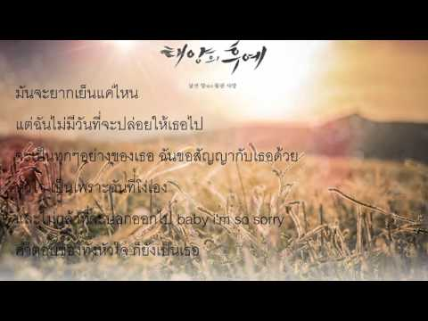 [ Thai ver. ] Mad Clown & Kim Na Young - Once Again [Descendants Of The Sun OST ] l Cover by MIN