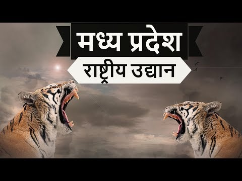 Madhya Pradesh Static GK Part 2 - National Parks - MPPSC Vyapam Patwari MPSI MP PCS Police
