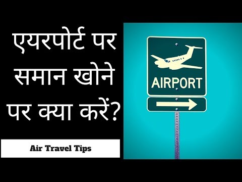 Air Travel in India & lost baggage - First time flight journey Tips - Aaj Ka Sawaal EP02