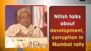 Nitish talks about development, corruption in Mumbai rally - Mumbai News