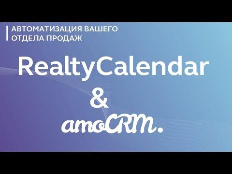 Описание работы виджета для RealtyCalendar AmoCRM