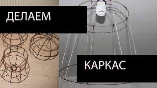 як зробити каркас для абажура з дроту